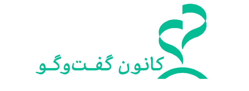 کانون گفت‌وگو